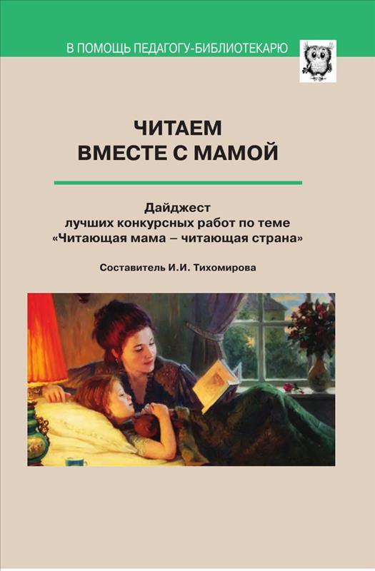 Итоги конкурса читающая мама читающая